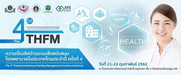 Thailand Healthcare Facility Management Seminar ประจำปี (ครั้งที่ 4)
