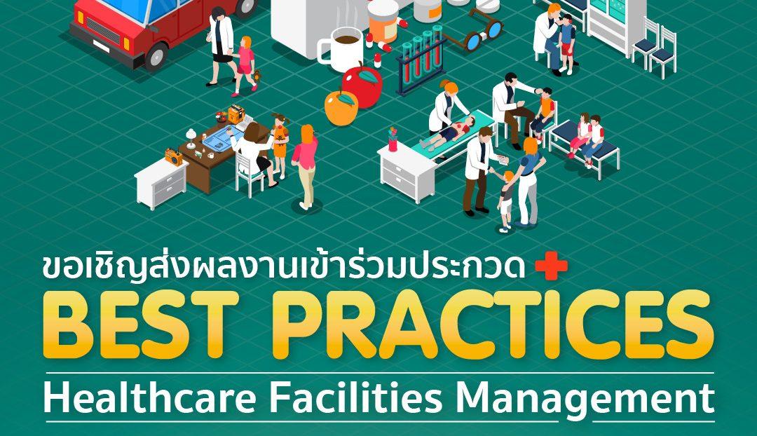บริษัท อาร์เอฟเอส จำกัด เชิญชวนส่งผลงาน Best Practices ด้าน HFM